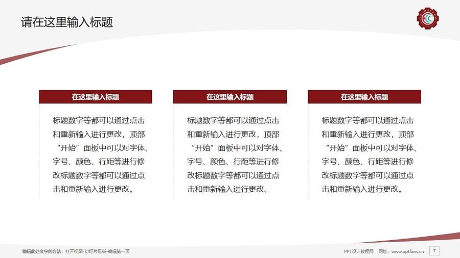 内蒙古能源职业学院PPT模板下载_幻灯片预览图7