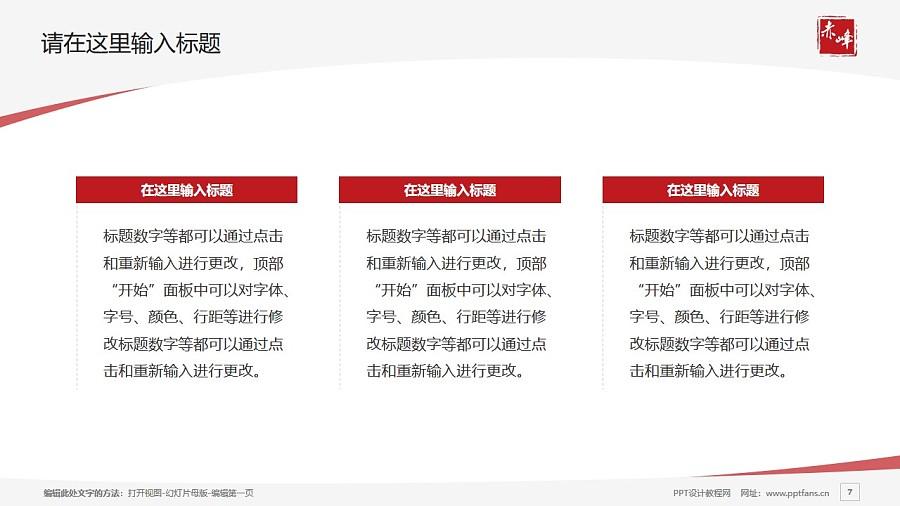 赤峰职业技术学院PPT模板下载_幻灯片预览图7