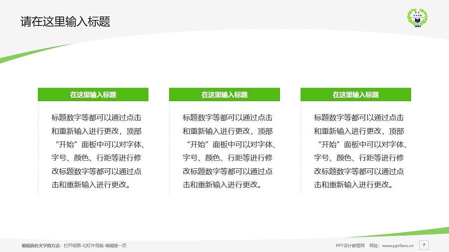 内蒙古丰州职业学院PPT模板下载_幻灯片预览图7