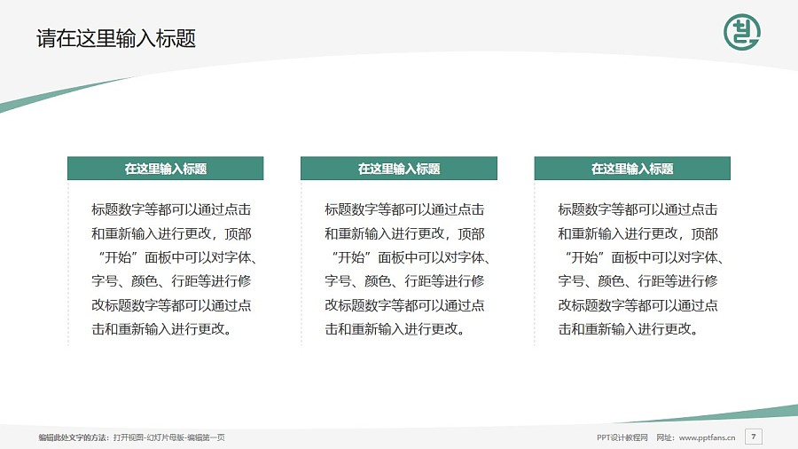天津工艺美术职业学院PPT模板下载_幻灯片预览图7