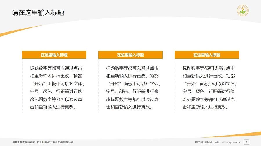 天津医学高等专科学校PPT模板下载_幻灯片预览图7