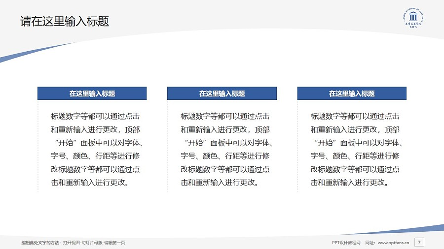 天津美术学院PPT模板下载_幻灯片预览图7