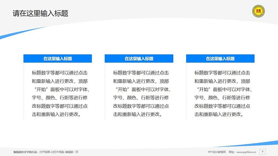 天津农学院PPT模板下载_幻灯片预览图7