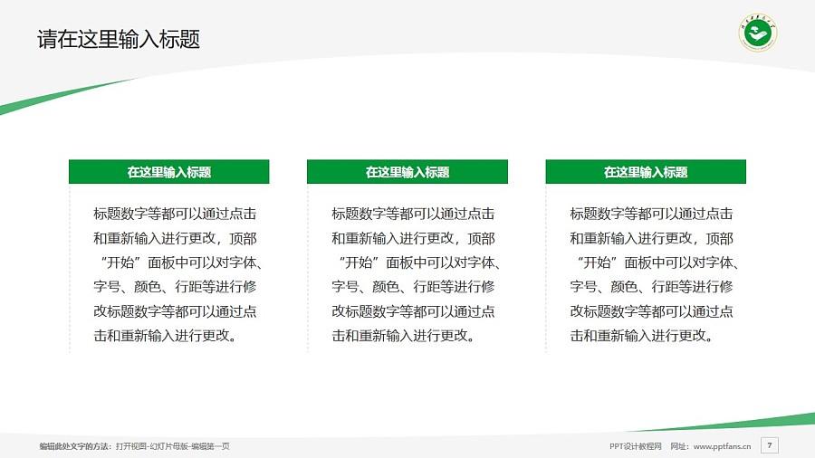 陕西中医药大学PPT模板下载_幻灯片预览图7