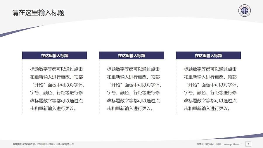 西安工程大学PPT模板下载_幻灯片预览图7