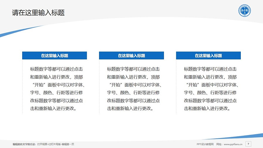 西安工业大学PPT模板下载_幻灯片预览图7