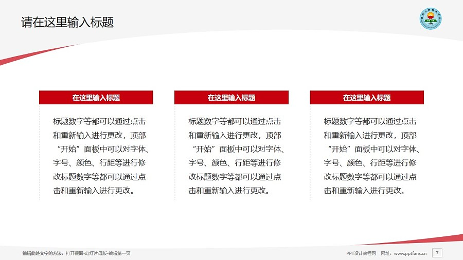 渤海石油职业学院PPT模板下载_幻灯片预览图7
