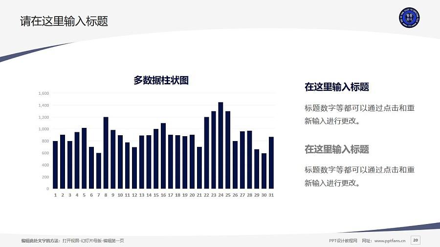河北司法警官职业学院PPT模板下载_幻灯片预览图20