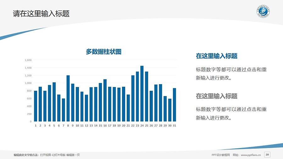 天津開發區職業技術學院PPT模板下載_幻燈片預覽圖20