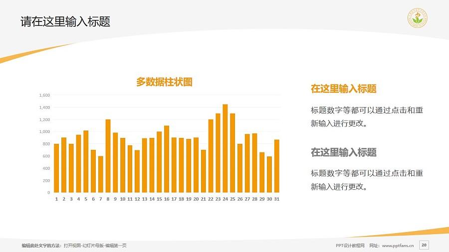 天津医学高等专科学校PPT模板下载_幻灯片预览图20