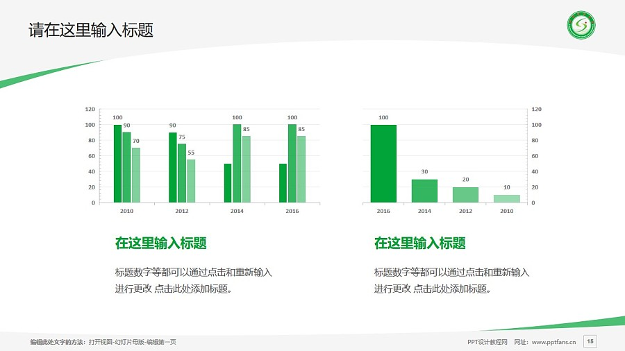 山西财经大学PPT模板下载_幻灯片预览图15
