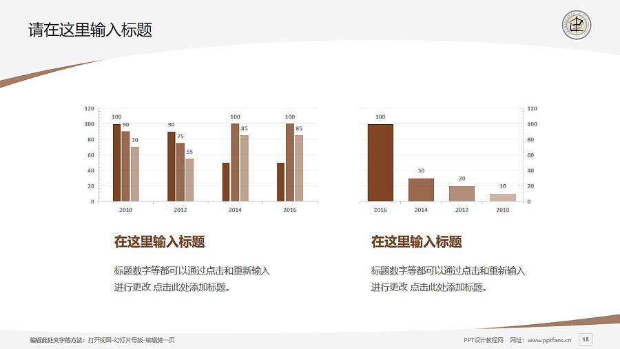 内蒙古建筑职业技术学院PPT模板下载_幻灯片预览图15