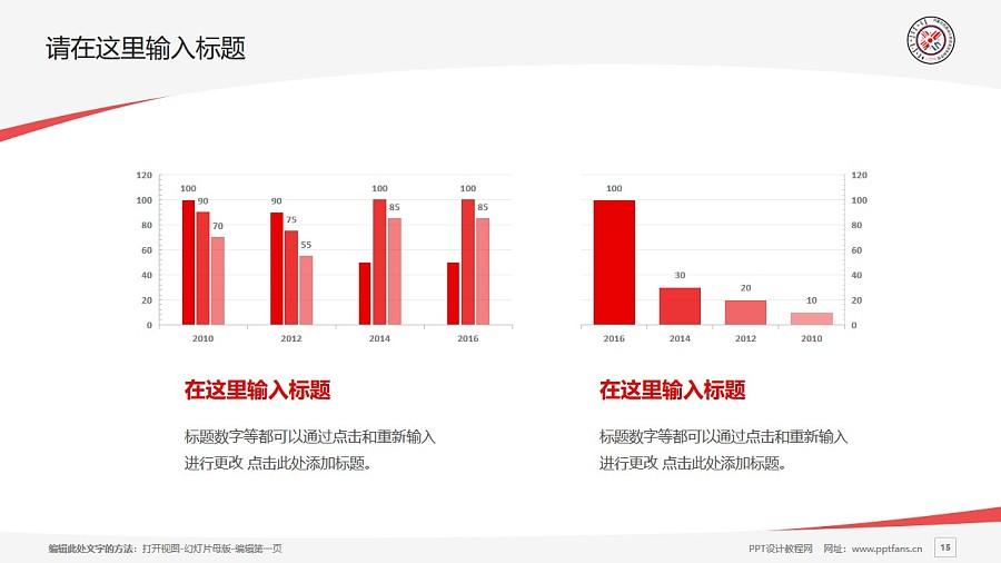 内蒙古民族幼儿师范高等专科学校PPT模板下载_幻灯片预览图15