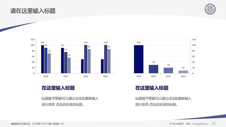 内蒙古大学PPT模板下载_幻灯片预览图15
