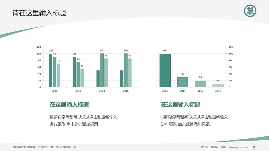 天津工艺美术职业学院PPT模板下载_幻灯片预览图15