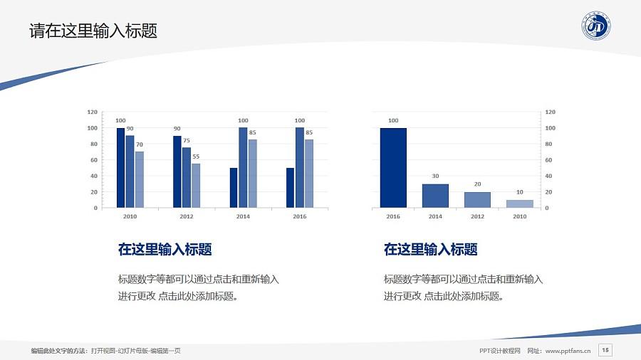 天津交通職業學院PPT模板下載_幻燈片預覽圖15