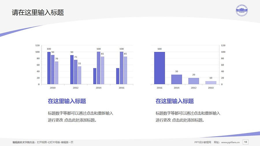 天津國土資源和房屋職業學院PPT模板下載_幻燈片預覽圖15