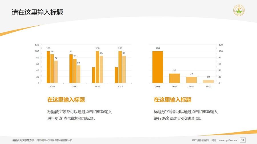 天津医学高等专科学校PPT模板下载_幻灯片预览图15