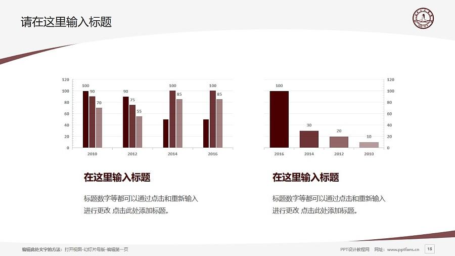 天津音乐学院PPT模板下载_幻灯片预览图15