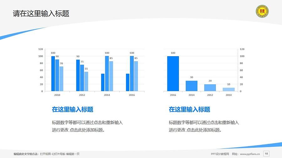 天津农学院PPT模板下载_幻灯片预览图15