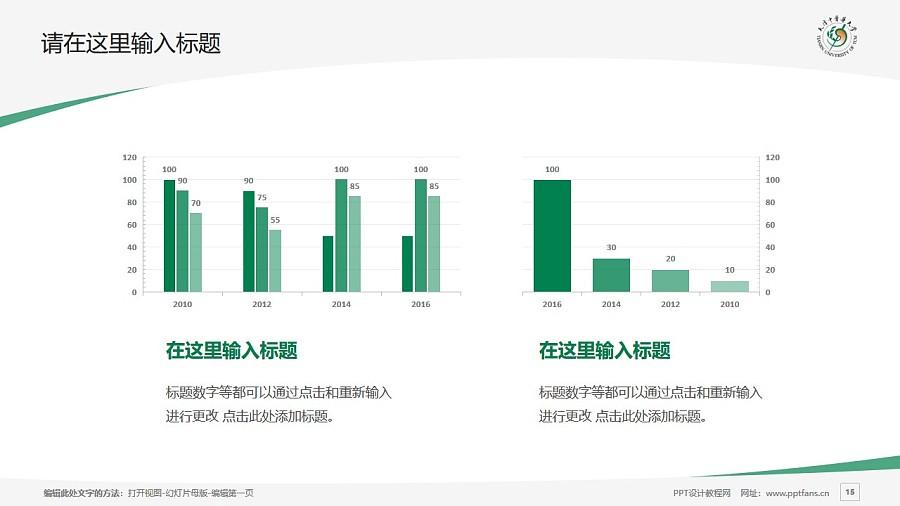 天津中医药大学PPT模板下载_幻灯片预览图15