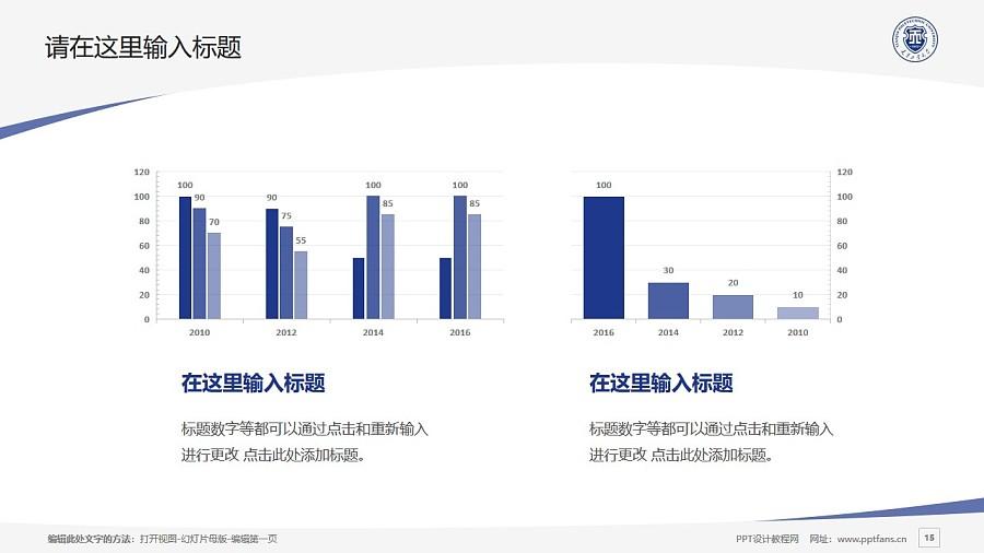天津工业大学PPT模板下载_幻灯片预览图15