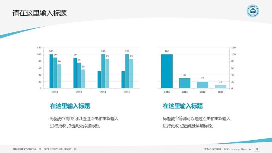 中国民航大学PPT模板下载_幻灯片预览图15