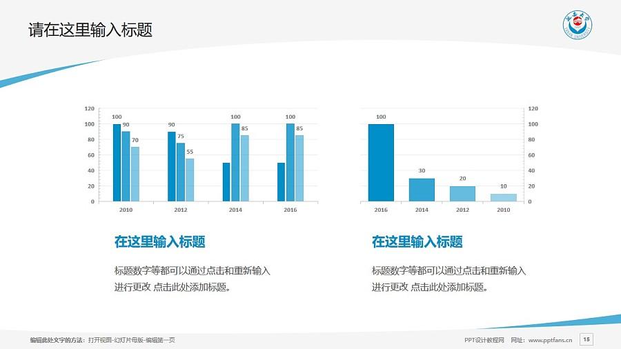延安大学PPT模板下载_幻灯片预览图15