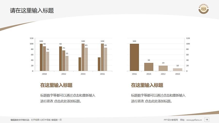 西安建筑科技大学PPT模板下载_幻灯片预览图15