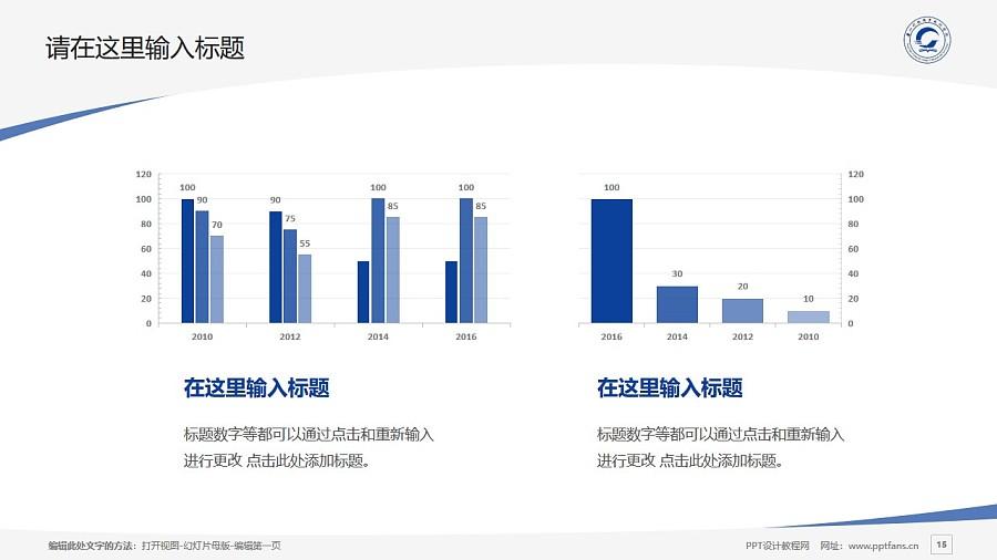 唐山科技职业技术学院PPT模板下载_幻灯片预览图15