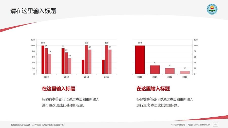 渤海石油职业学院PPT模板下载_幻灯片预览图15