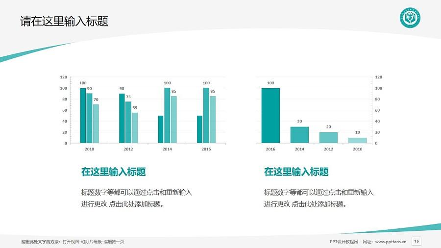 河北化工醫藥職業技術學院PPT模板下載_幻燈片預覽圖15