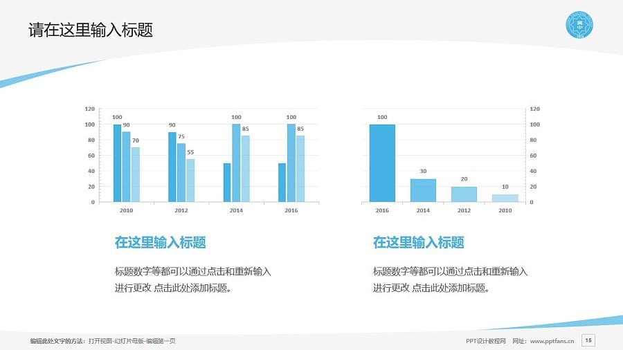 冀中职业学院PPT模板下载_幻灯片预览图15
