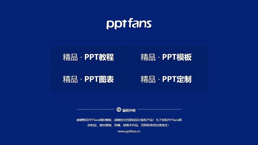 太原科技大学PPT模板下载_幻灯片预览图38