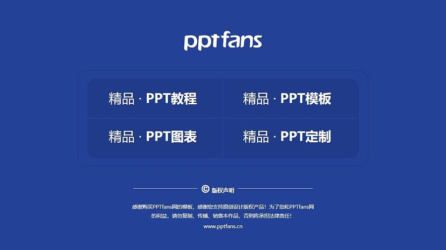 阿拉善职业技术学院PPT模板下载_幻灯片预览图38