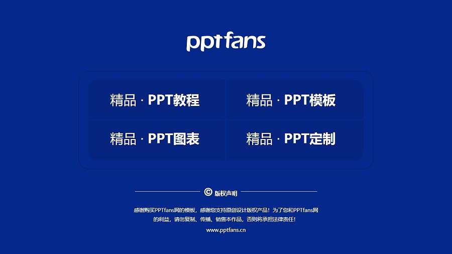 内蒙古北方职业技术学院PPT模板下载_幻灯片预览图38