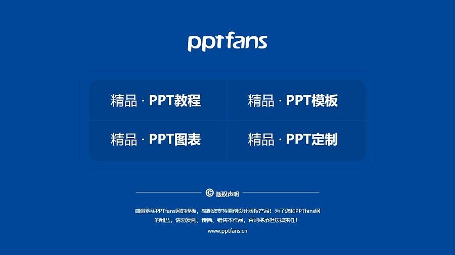 赤峰学院PPT模板下载_幻灯片预览图38