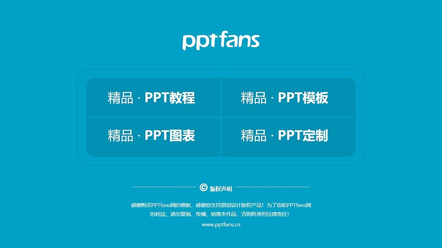中国民航大学PPT模板下载_幻灯片预览图38
