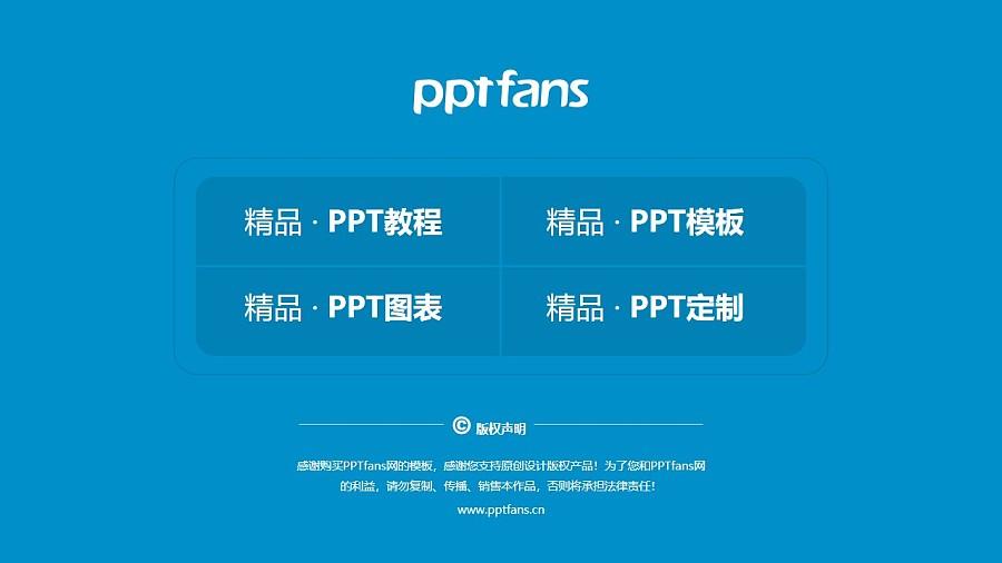 延安大学PPT模板下载_幻灯片预览图38