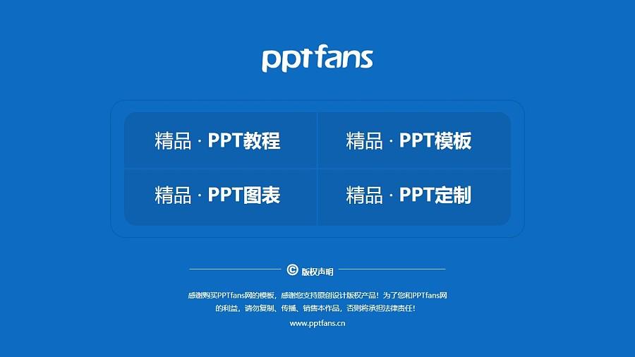 西安工业大学PPT模板下载_幻灯片预览图38