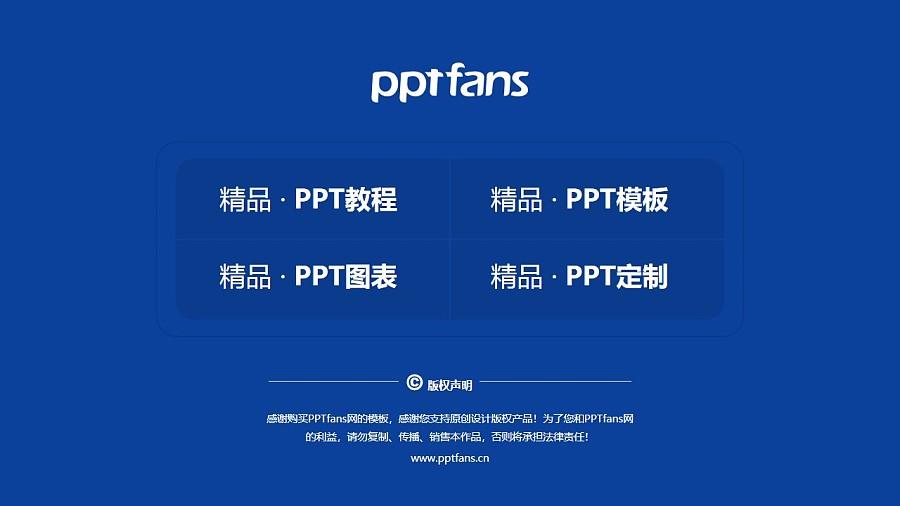 河北公安警察职业学院PPT模板下载_幻灯片预览图38