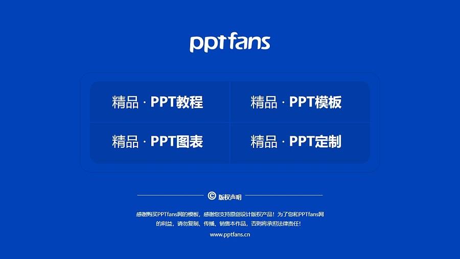 衡水職業技術學院PPT模板下載_幻燈片預覽圖38