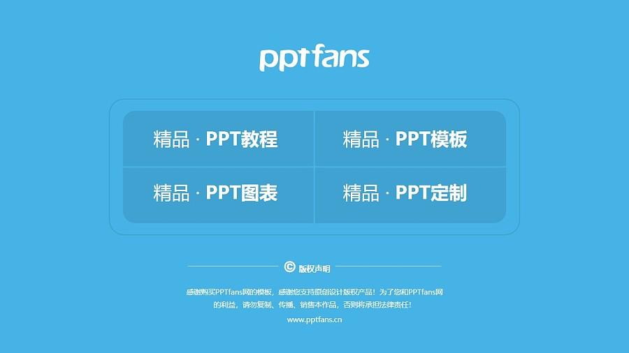 冀中职业学院PPT模板下载_幻灯片预览图38