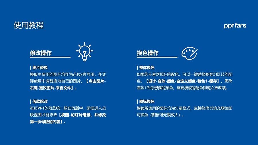 兴安职业技术学院PPT模板下载_幻灯片预览图37