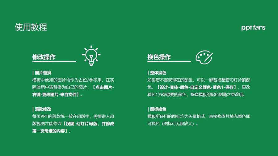 山西中医学院PPT模板下载_幻灯片预览图37