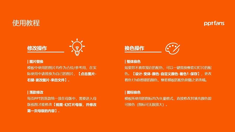 忻州师范学院PPT模板下载_幻灯片预览图37