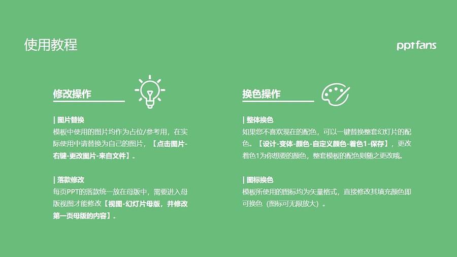 长治医学院PPT模板下载_幻灯片预览图37