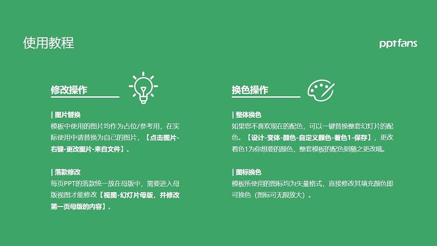 山西医科大学PPT模板下载_幻灯片预览图37