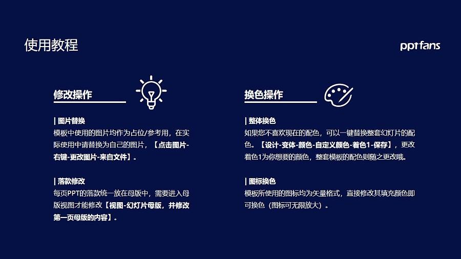 河北司法警官职业学院PPT模板下载_幻灯片预览图37