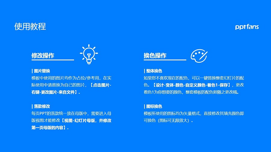 内蒙古工业职业学院PPT模板下载_幻灯片预览图37
